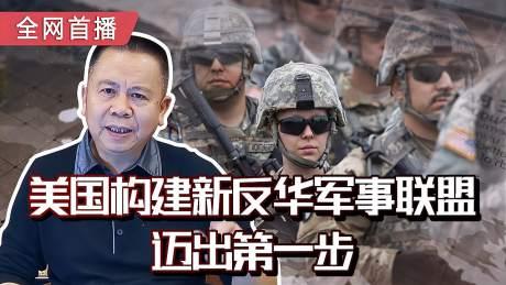 罗富强:30国防长参与讨论,美国构建的反华军事联盟迈出第一步!
