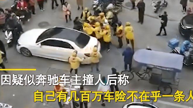 泰州一奔驰车主被十多外卖员群殴,疑似撞人后称:不在乎一条人命