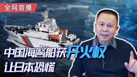 罗富强:中国海警船优势原本就大,又获得开炮权力,日本开始恐慌