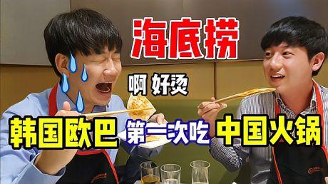 釜山终于开了海底捞?韩国欧巴第一次吃火锅,赞不绝口!
