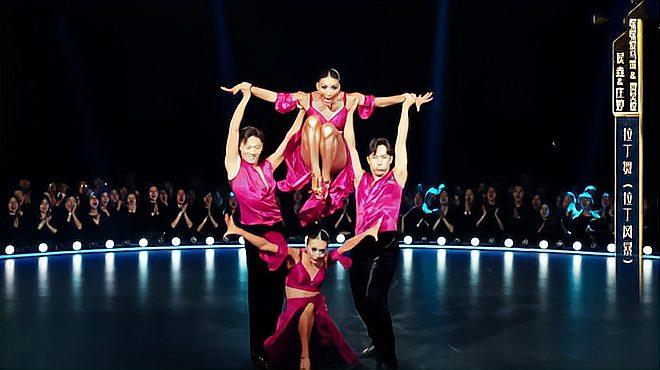 国家拉丁舞第一名,携手黑池拉丁冠军热舞,何炅:太震撼了!