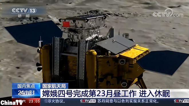 嫦娥四号,月兔二号完成第23月昼工作,进入休眠