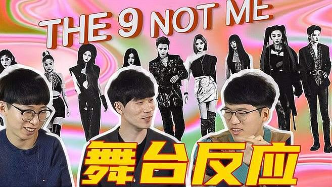 THE9《Not Me》完整体舞台外国人反应:好想亲眼去看她们一次!