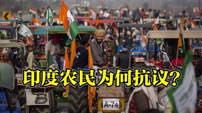 印度农民究竟在抗议什么?竟然持续了半年之久?