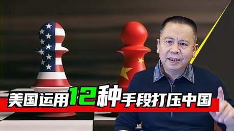 罗富强:美国正在动用12种手段对中国打压,一招比一招狠!