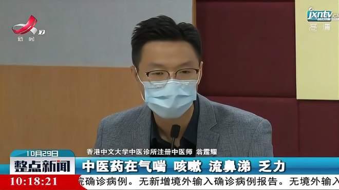 香港为新冠肺炎治愈患者提供中医康复服务