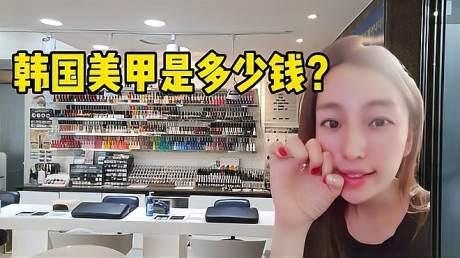 韩国美甲价钱贵得心疼?姐姐带你去了解最新美甲设计!