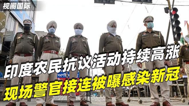 不要命了!印度农民抗议活动持续高涨,现场警官接连被曝感染新冠