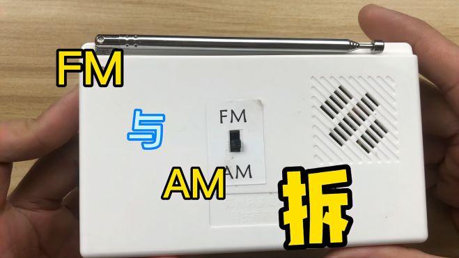 拆一个教学收音机