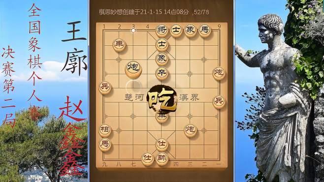 象棋个人赛决赛第二局 没看完整来这里看 王廓两次弃马诱惑赵鑫鑫