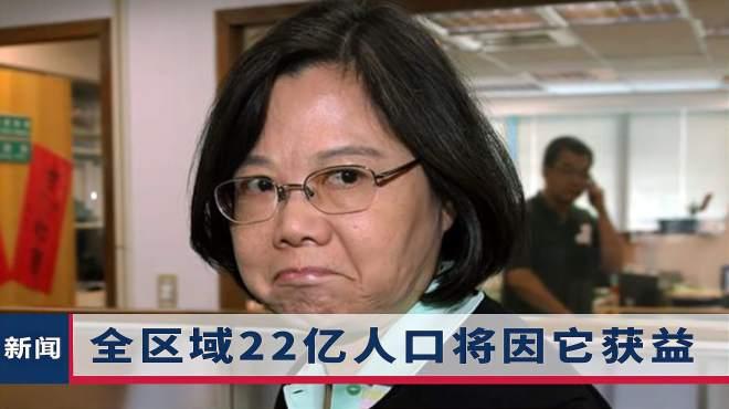 15个RCEP成员国正式签署协定,中国国民党批民进党:只顾抓着美国