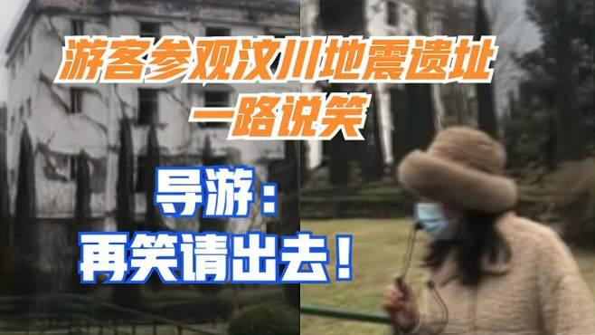 游客参观汶川地震遗址一路说笑,导游怒怼:如果再笑请你出去!