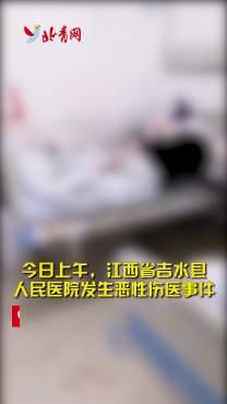 江西吉水发生恶性伤医事件 嫌疑人被当场抓获 医生正在抢救中