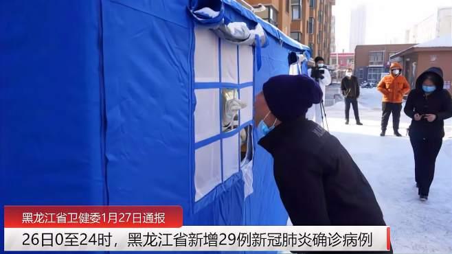 黑龙江新增29例确诊 28例无症状