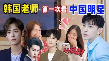 韩国老师初次看中国男演员,赞叹真是帅翻了!