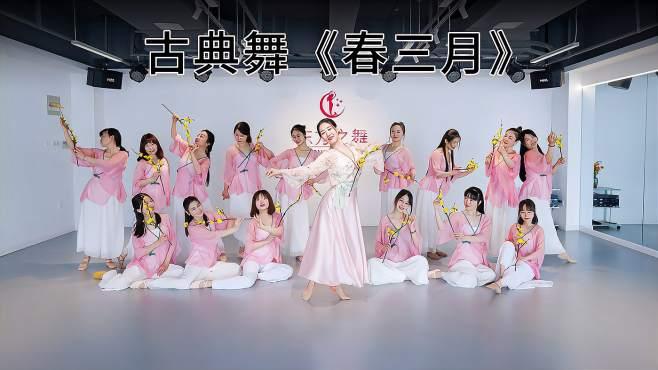 合肥古典舞《春三月》教室练习版【东方之舞】