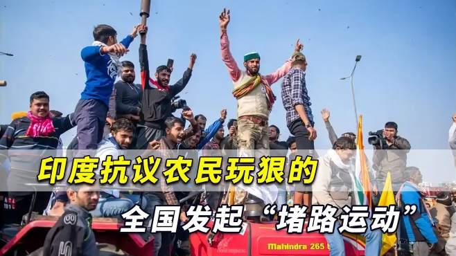 印度抗议农民这次玩更狠的,开始在全国堵路,最后时限给出!