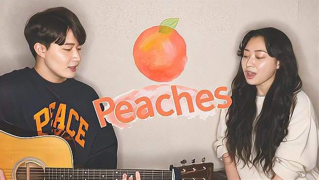 新鲜出炉!亲姐弟翻唱贾斯汀·比伯《Peaches》