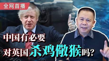 """罗富强:英国成第2个反华先锋,中国有必要对其""""杀鸡儆猴""""吗?"""