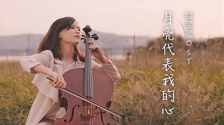 「大提琴」甜蜜蜜OST《月亮代表我的心》by Cellodeck/提琴夫人