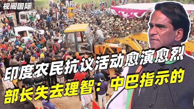 张嘴就来!印度部长失去理智称:农民抗议活动是受中巴两国指示