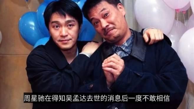 演员吴孟达今日公祭,生前瘦了一圈,给好友发的最后一条短信曝光