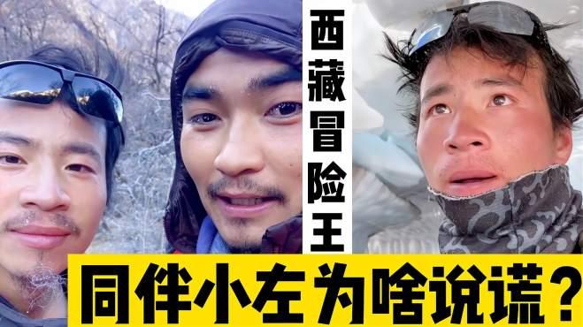 西藏冒险王失踪之谜!同伴小左为啥说谎?网友纷纷质疑!