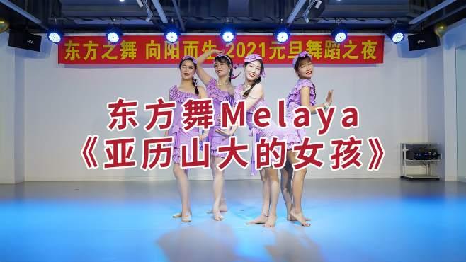 合肥肚皮舞培训,东方舞Melaya《亚历山大的女孩》【东方之舞】