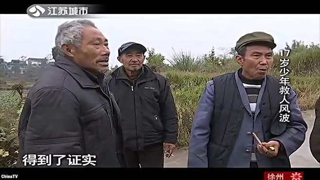 广安市17岁少年救人,导致自己被淹死,值得我们学习(2)