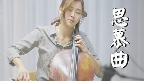 「大提琴」《思慕曲》「CelloDeck/提琴夫人」