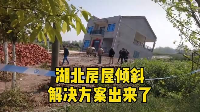 花57万建新房刚住进去整栋楼翘起
