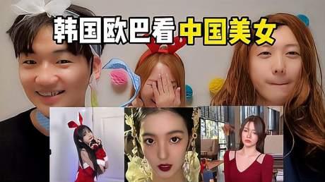韩国欧巴看中国美女会止住口水吗?圣诞节快乐!