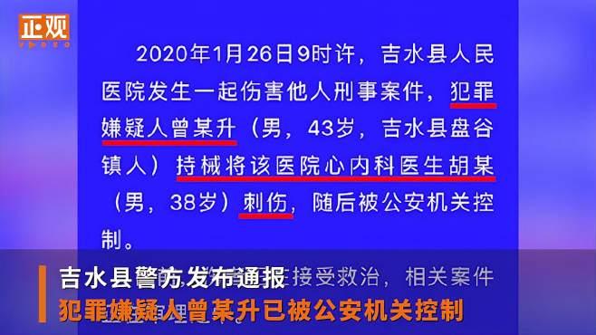 江西吉水县人民医院发生恶性伤医事件,嫌疑人已被控制