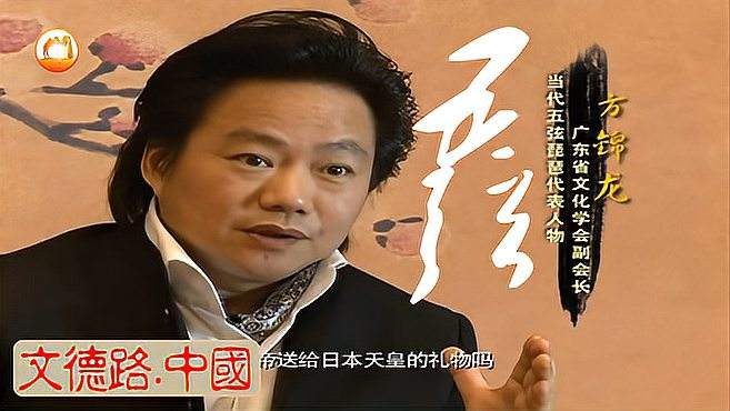 方锦龙大师珍贵历史视频.给广州加上一根弦.广府情.文德路.中国