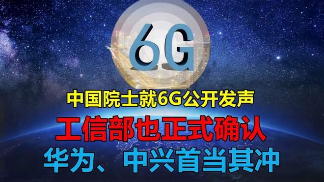 中国院士就6G公开发声,工信部也正式确认,华为、中兴首当其冲