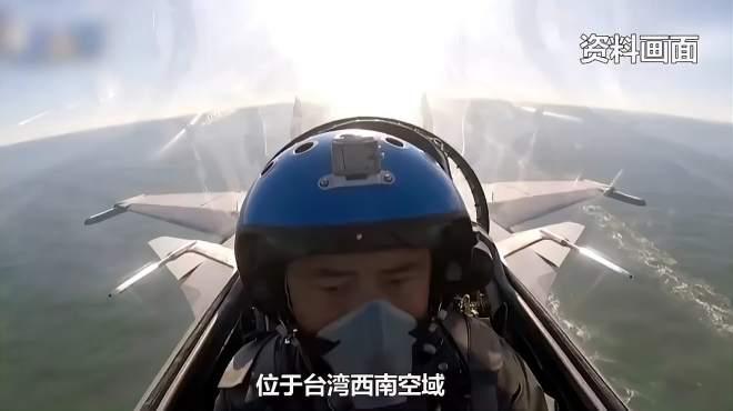"""绿媒:解放军军机今晨进入台西南空域,罕见发话说出""""台湾地区"""""""