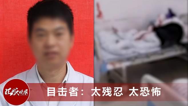 江西伤医案嫌犯被控制,目击者回忆恐怖瞬间:他临走时不忘补刀