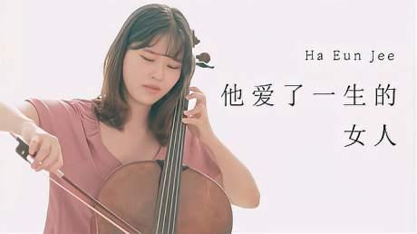 「大提琴」钢琴曲《一生爱着的她》by CelloDeck/提琴夫人