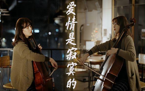 「大提琴」杨熙恩《爱情是寂寞的》by CelloDeck/提琴夫人