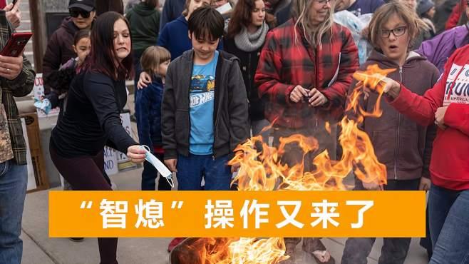 美国人民又坐不住:家长带着孩子烧口罩,把拜登照片直接扔火堆里