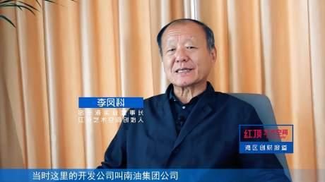 李凤科:为老旧厂房注入文化内涵造网红打卡地 助推区域经济发展
