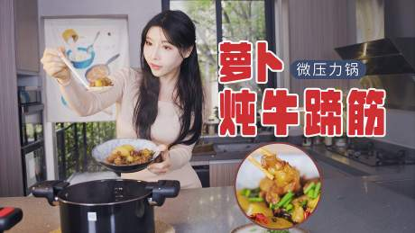 用微压力锅做萝卜炖牛蹄筋实在是太好吃了,三十分钟就又香又软烂
