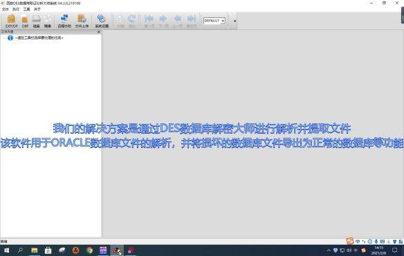 ORACLE数据库修复教程DBF文件的解密修复破解勒索病毒案例