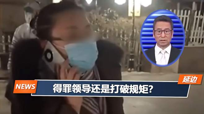 中纪委评骂书记草包被跨市拷走