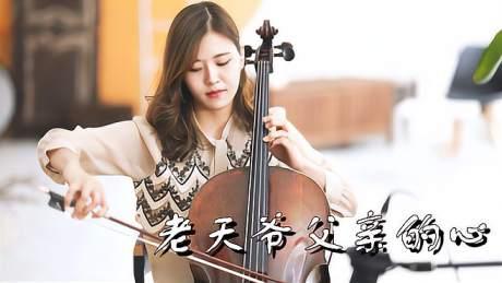 「大提琴」《老天爷父亲的心》「CelloDeck/提琴夫人」
