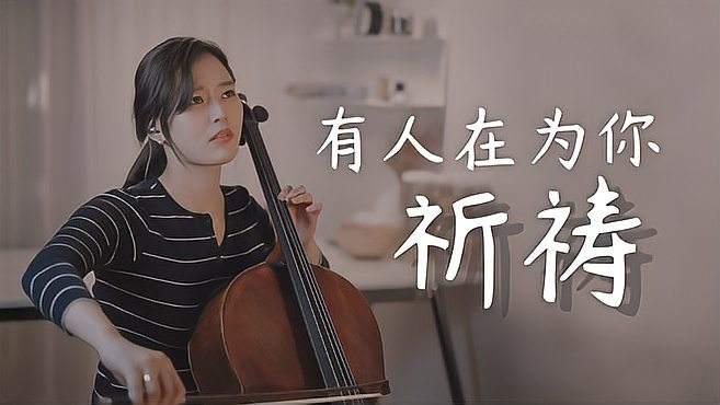「大提琴」《Someone is praying for you》,献给疲惫不堪的你