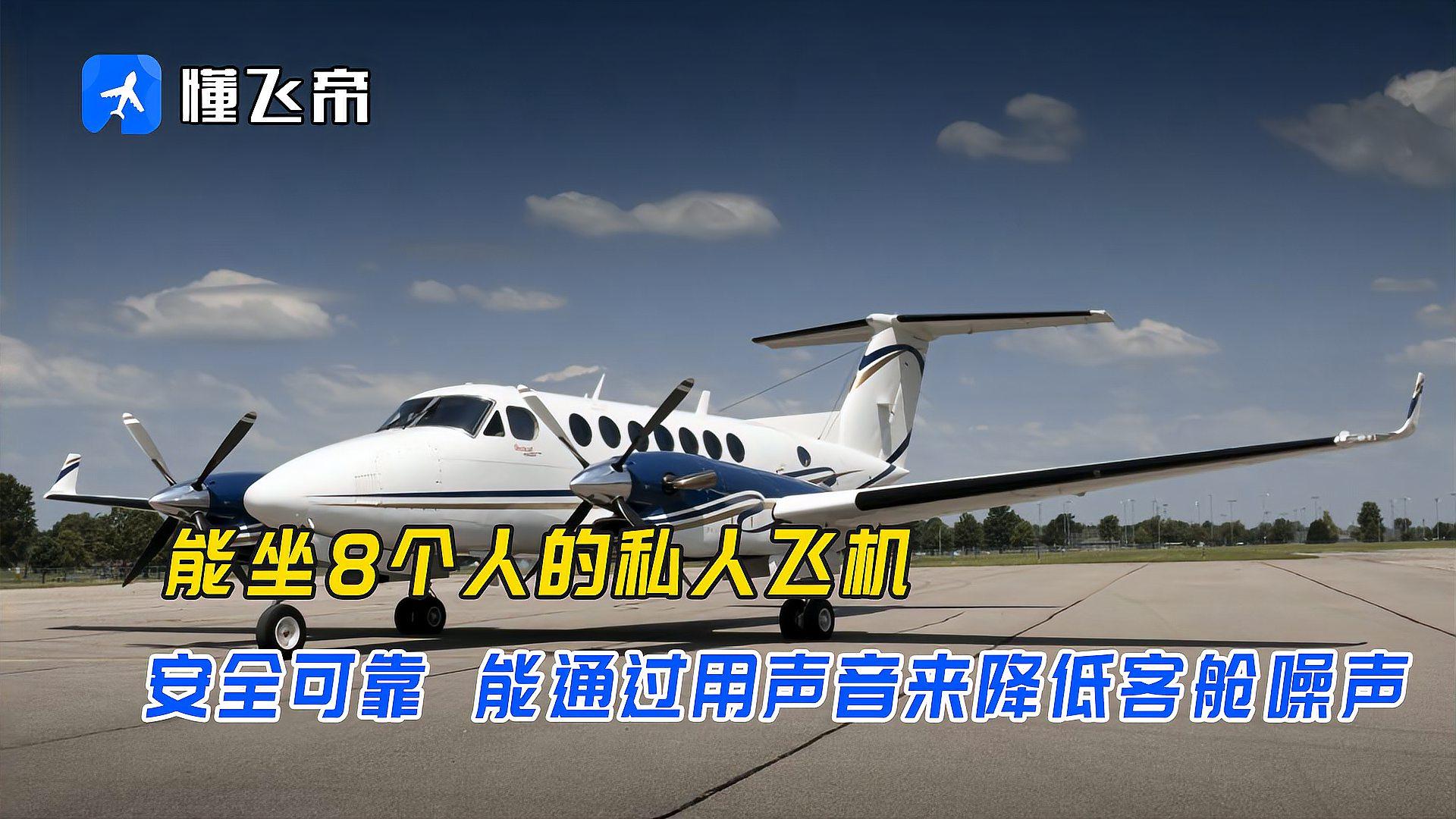 能坐8个人的私人飞机,安全可靠,能通过用声音来降低客舱噪声