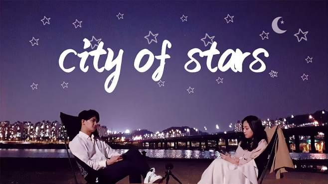 江畔灯火璀璨,亲姐弟翻唱爱乐之城主题曲《City Of Stars》