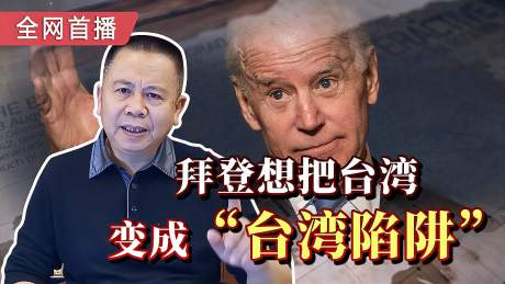 """罗富强:拜登果然老奸巨猾,试图把台湾岛变成中国的""""台湾陷阱"""""""