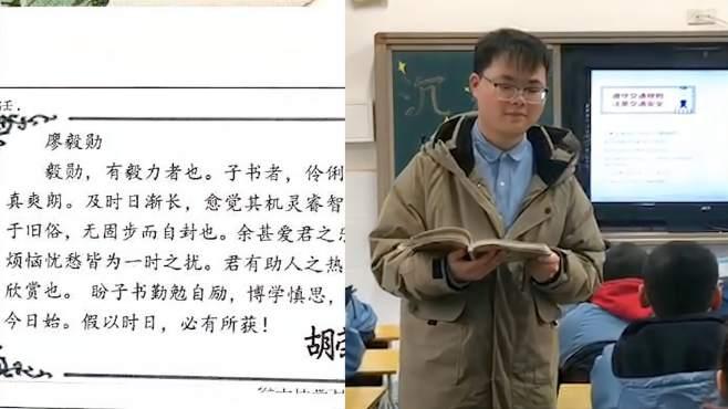 95后语文老师给学生写文言文评语